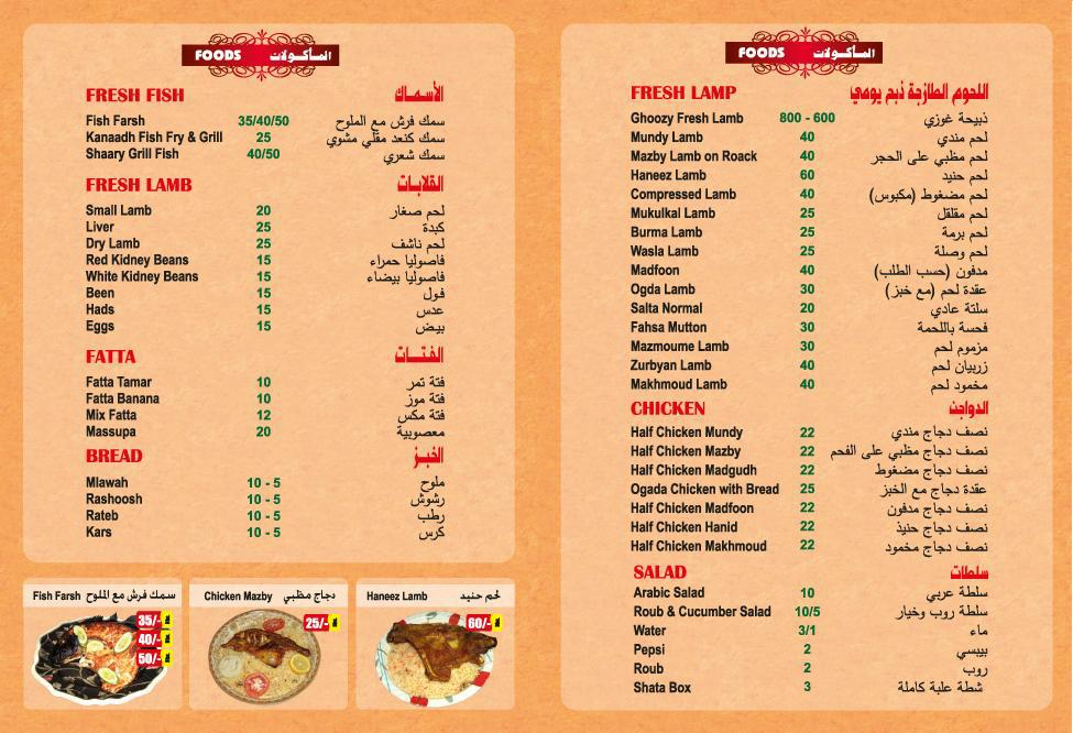 Aden Restaurant_Menu Front_27-May-2013